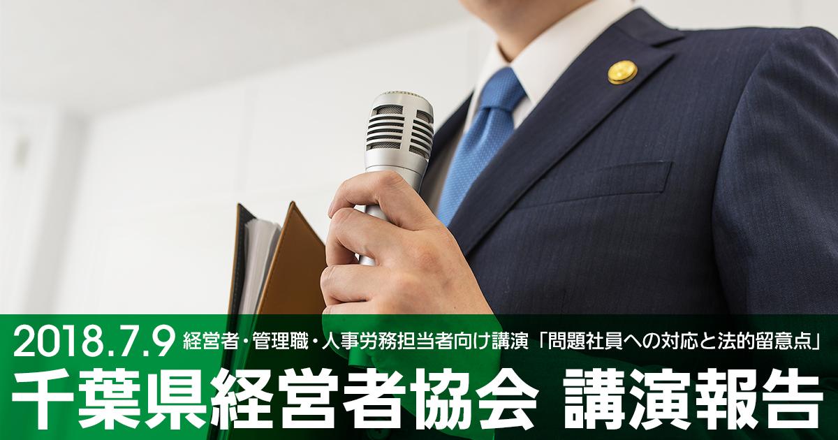 千葉県経営者協会講演報告