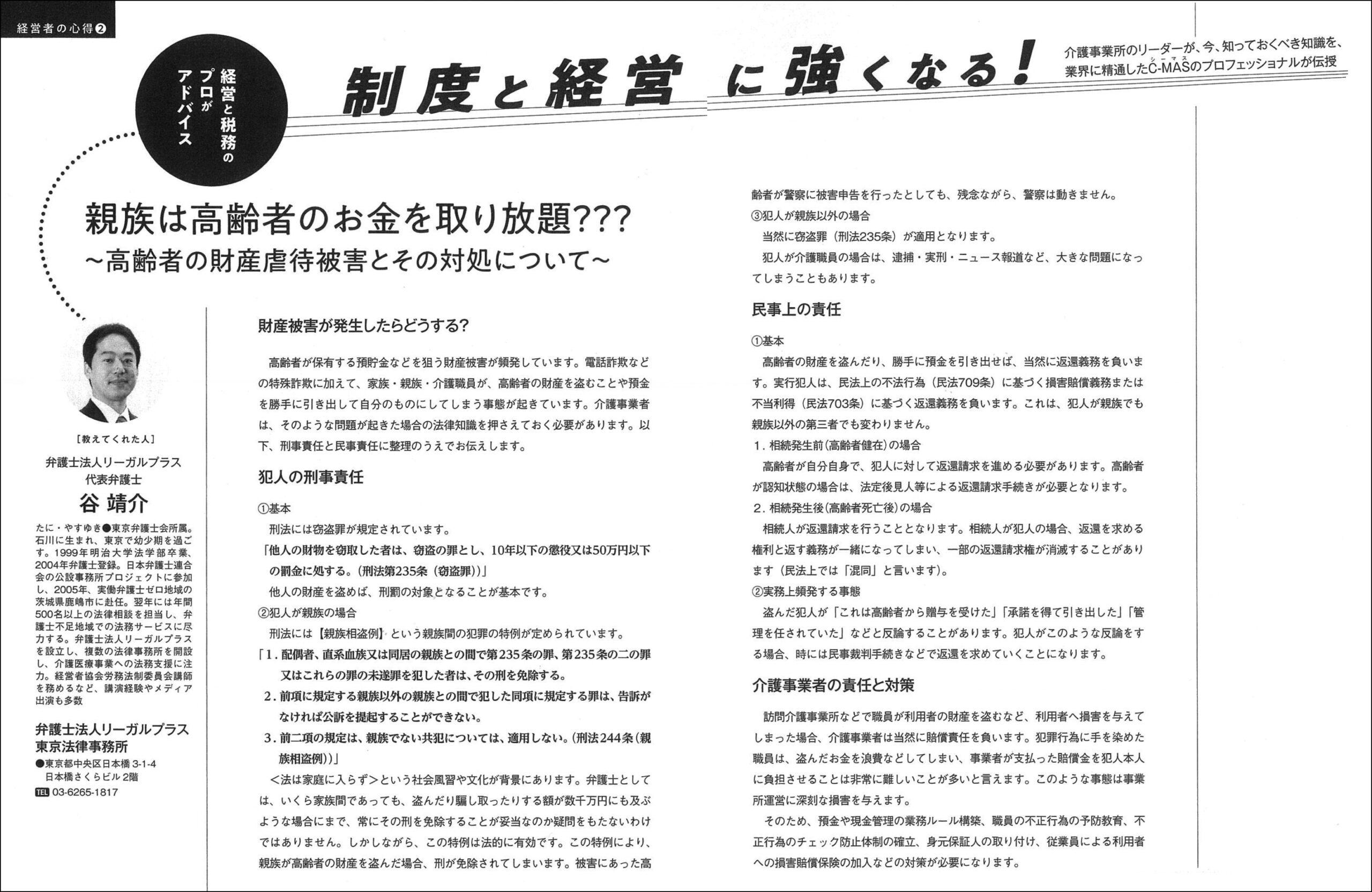 介護ビジョン7月号の谷弁護士が担当したコラムページ